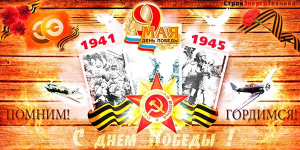 You are currently viewing 76-я годовщина Победы в Великой Отечественной войне