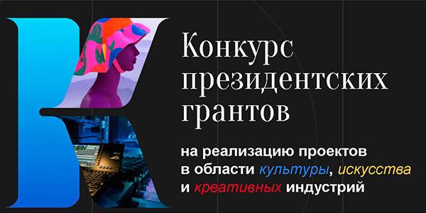 You are currently viewing Президентский фонд культурных инициатив продолжает принимать заявки