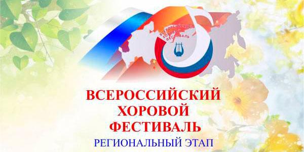 You are currently viewing Региональный этап Всероссийского хорового фестиваля
