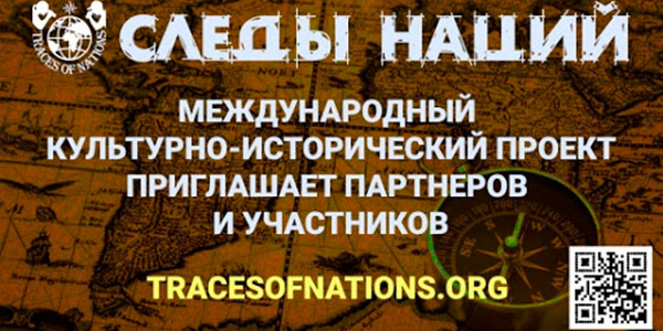 You are currently viewing Культурно-исторический проект «Следы Наций»