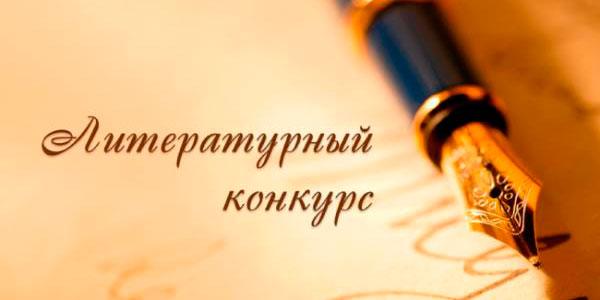 Read more about the article Конкурс литераторов «Как наше слово отзовётся…»