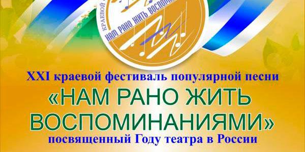 You are currently viewing XXI краевой фестиваль популярной песни «Нам рано жить воспоминаниями»