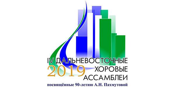 You are currently viewing IV Дальневосточные хоровые Ассамблеи, посвящённые 90-летию со дня рождения А.Н. Пахмутовой