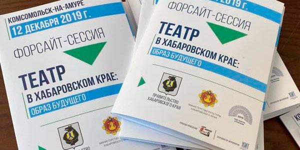 Read more about the article Форсайт-сессия «Театр в Хабаровском крае: образ будущего»