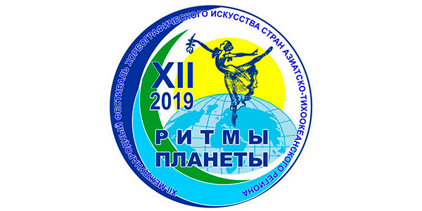 You are currently viewing XII Международный фестиваль хореографического искусства стран Азиатско-Тихоокеанского региона «Ритмы планеты»