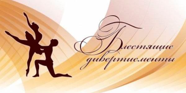 You are currently viewing V открытый краевой фестиваль классического танца «Блестящие дивертисменты»
