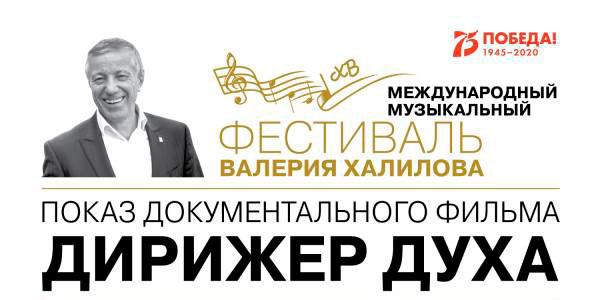 You are currently viewing Международный музыкальный фестиваль памяти народного артиста Российской Федерации Валерия Халилова