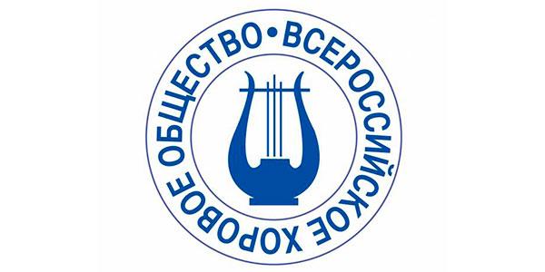 You are currently viewing Региональный этап Всероссийского хорового фестиваля в 2020 году