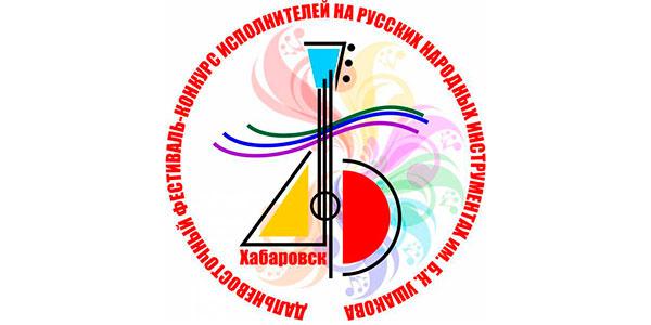 You are currently viewing III Дальневосточный фестиваль-конкурс исполнителей на русских народных инструментах им. Б.К. Ушакова