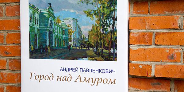Read more about the article Выставка работ Андрея Павленковича «Город над Амуром»
