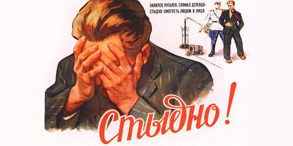 Read more about the article Трезвость – выбор сильных! Антиалкогольные плакаты СССР – позабытое искусство