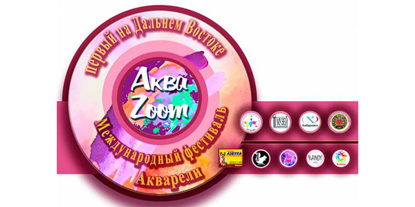 You are currently viewing Выставка работ первого международного фестиваля акварели «АкваZoom»