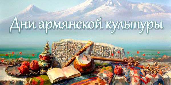 You are currently viewing Дни армянской культуры в Хабаровском крае