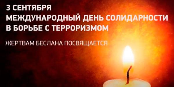 You are currently viewing 3 сентября — международный день солидарности в борьбе с терроризмом