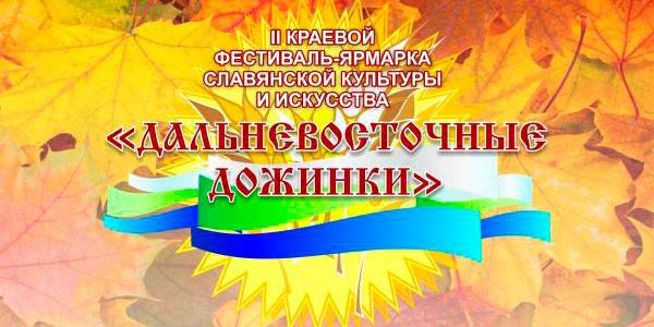 You are currently viewing «Дальневосточные дожинки» — праздник урожая и труда!