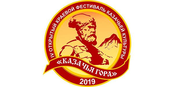 Read more about the article IV открытый краевой фестиваль казачьей культуры «Казачья гора»