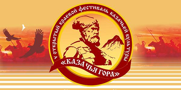 You are currently viewing V Открытый краевой фестиваль казачьей культуры «Казачья гора»