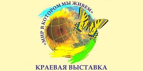 You are currently viewing Краевая выставка-конкурс «Мир, в котором мы живем»