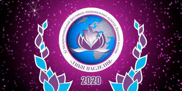 You are currently viewing Межрегиональный фестиваль национальных культур Дальнего Востока «Лики наследия»