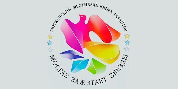 You are currently viewing X фестиваль юных талантов «МОСГАЗ зажигает звезды»