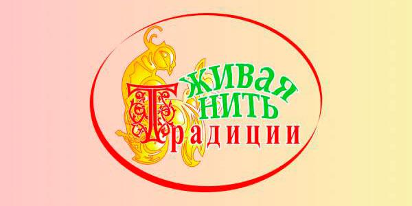 Read more about the article X Дальневосточный детско-юношеский фестиваль исполнителей народной песни «Традиции живая нить»