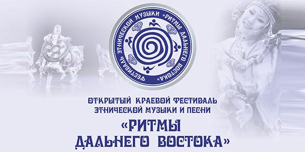 You are currently viewing Открытый краевой фестиваль этнической музыки и песни «Ритмы Дальнего Востока»