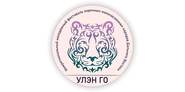 You are currently viewing Межрегиональный молодежный фестиваль «УЛЭН ГО» («Хорошее направление»)
