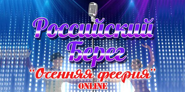You are currently viewing IV Международный фестиваль искусств «Российский Берег». Осенняя феерия ONLINE»
