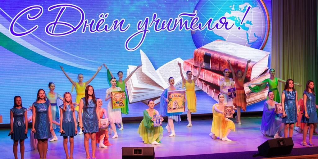 Read more about the article Всемирный день учителя. Торжественный концерт