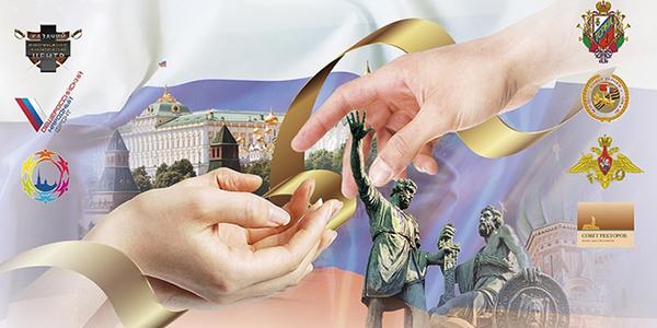 «В единстве мы сильны!» Второй ежегодный открытый дистанционный (online) конкурс стран СНГ